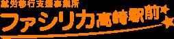 就労移行支援事業所ファシリカ高崎駅前